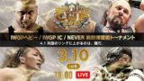 Watch NJPW New Japan Cup 2018 Day 2 – 3/10/2018 Live Online Full Show