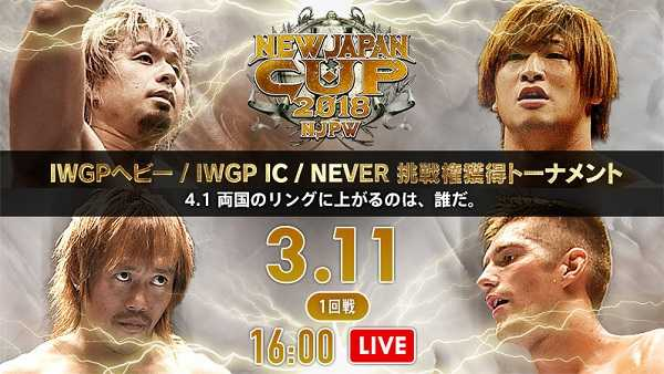 Watch NJPW New Japan Cup 2018 Day 3 – 3/11/2018 Live Online Full Show